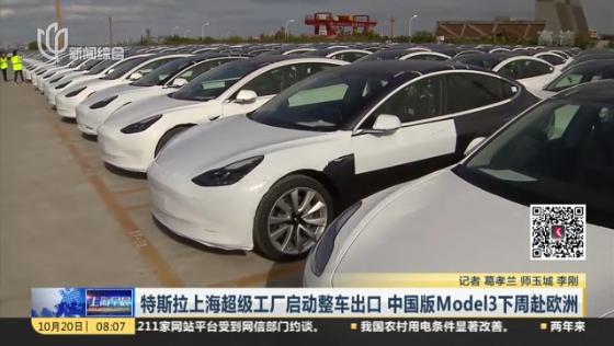 Tesla Model 3s to be shipped to Europe Shanghai TV Station.png